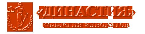 коллегия адвокатов Династия